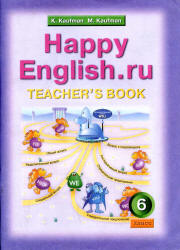 Английский язык. Happy English. Книга для учителя. 6 класс. Кауфман