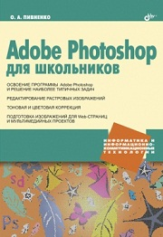 Adobe Photoshop для школьн