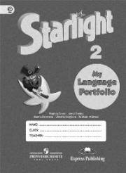 Английский язык. Starlight 2 My Language Portfolio. 2 класс. Языковой портфель. Баранова К