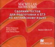 Английский язык. ЕГЭ. Macmillan Practice Tests for the Russian State Exam. Audio C