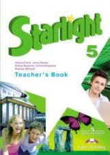 Английский язык. Starlight 5 Teacher's Book. 5 класс. Книга для учителя. Баранова К