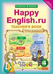 Английский язык. Happy English.ru. Книга для учителя. 4 класс. Кауфман