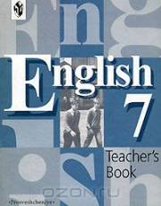 Английский язык. English 5 Teacher's Book. Книга для учителя. 7 класс. К