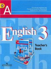 Английский язык. English 3 Teacher's Book. Книга для учителя. 3 класс.