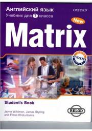 Английский язык. New Matrix 7. Student's Book. Учебник. 7 класс. Джеймс Стайрин