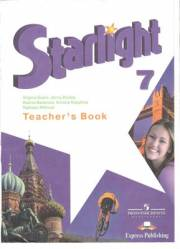 Английский язык. Starlight 7 Teacher's Book. 7 класс. Книга для учителя. С ключами. Баранова К