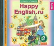 Английский язык. Happy English.ru. Аудиокурс. 2 к
